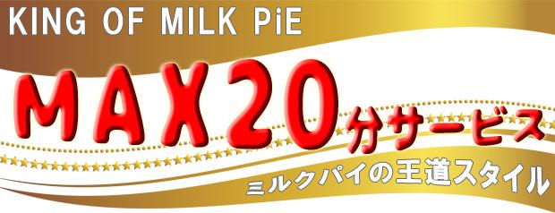 ミルクパイ 最大20分サービス
